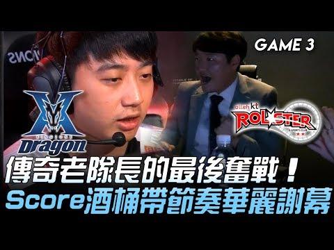 KZ vs KT 傳奇老隊長的最後奮戰 Score酒桶帶節奏華麗謝幕!Game 3