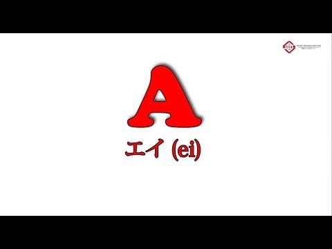 Cách phát âm bẳng chữ cái Alphabet trong Tiếng Nhật