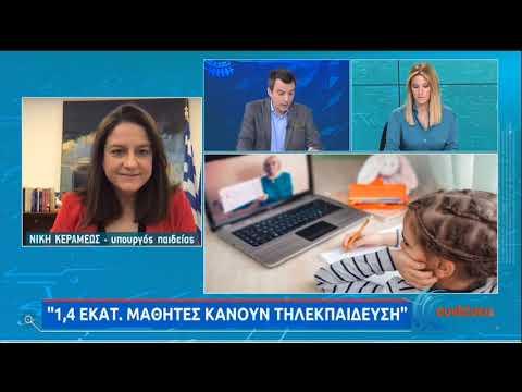 Ν.Κεραμέως | Η Υπουργός Παιδείας στην ΕΡΤ | 25/11/2020 | ΕΡΤ