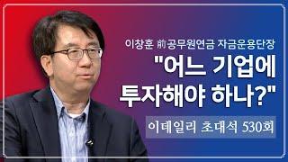 이데일리 초대석 530회 (20210510)