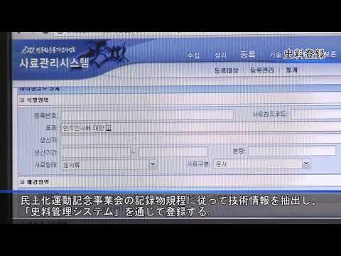 民主化運動の史料管理と史料サービス (韓国[民主化運動記念事業会])