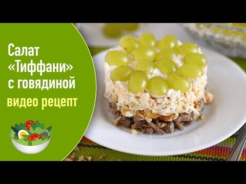 Салат «Тиффани» с говядиной — рецепт с фото