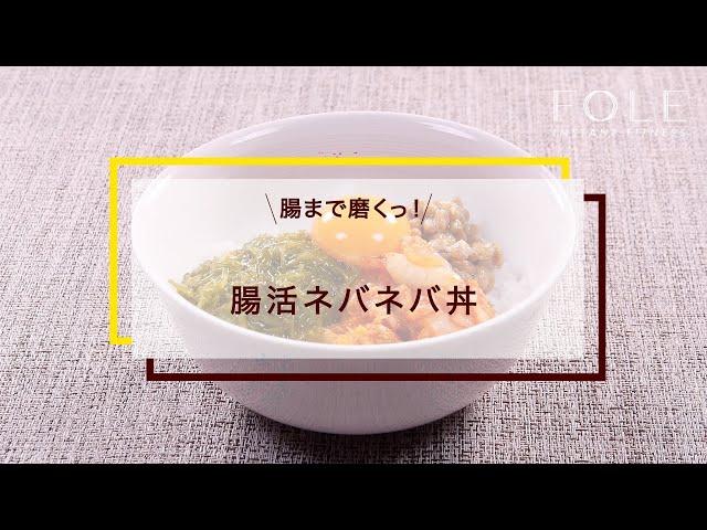 腸活ネバネバ丼のレシピ
