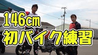 【低身長女性ライダー成長記】免許断念したけどタンデムからバイクに慣れる