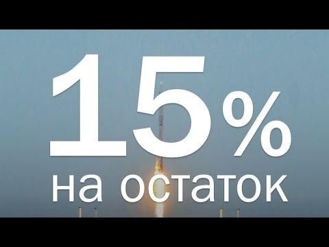 Процент на остаток денег на карте