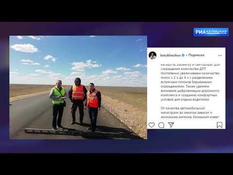Поздравление Главы Калмыкии с Днем работников дорожного хозяйства