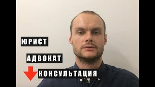 ЮРИСТ - АДВОКАТ- БЕСПЛАТНАЯ ЮРИДИЧЕСКАЯ КОНСУЛЬТАЦИЯ - МОСКВА