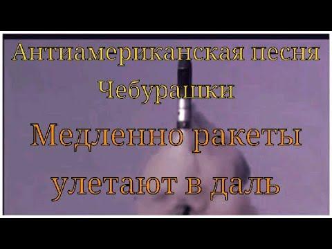 Антиамериканская песня Чебурашки