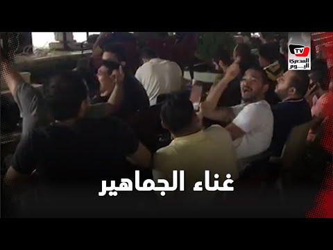 «فريق كبير فريق عظيم».. غناء جماهير النادى الأهلى بالمقاهي خلال مباراة الوداد