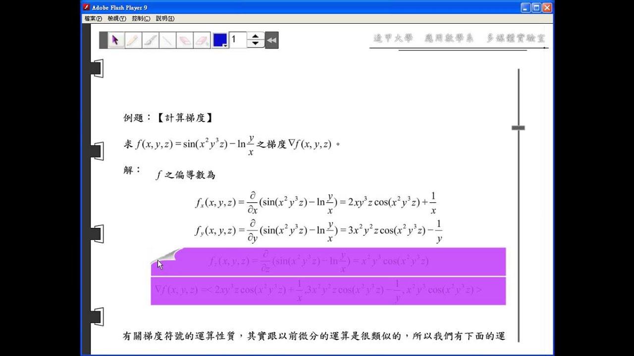 9-5-3 梯度的定義及性質 | 逢甲大學微積分課程-第九章 偏導數 | 均一教育平臺