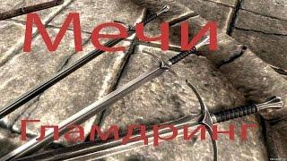 Skyrim:мод на оружие Меч Гламдринг