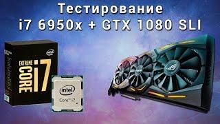 ТЕСТИРОВАНИЕ МОНСТРА: i7 6950x + GTX 1080 SLI. ASUS STRIX GTX 1080 Обзор