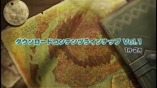 『モンスターハンター:ワールド』ダウンロードコンテンツラインナップVol.1