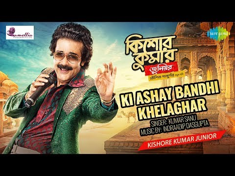 ki ashay bandhi khelaghar kishore kumar junior prosenjit cha