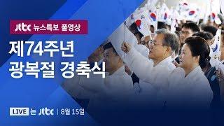 [풀영상] 제74주년 광복절 경축식 (2019.08.15)