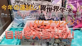 クレーンゲーム特集2017年#2:くじ引きキャッチャー1000円チャレンジ!
