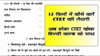 CTET 2019 - 15 दिनों में कैसे करें CTET की तैयारी CTET अब होगा क्रेक Hindi Club ✔✔