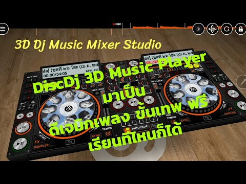 Super Cool 3D DJ Music Player For Android || DiscDj 3D Music
