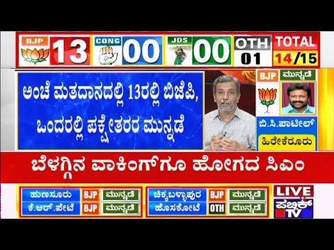 Karnataka By-Election Results Live: BJP Leading At 13 Seats In Postal Ballots