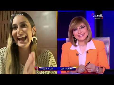 """أمينة خليل تقارن بين أمها في الواقع وأمها في """"ليه لأ؟!"""""""