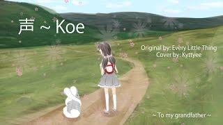 "Every Little Thing ""声 ~ Koe"" 歌ってみた | Kyttyee"