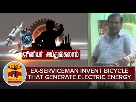 Junior-Abdul-Kalam--Ex-Serviceman-Invent-Bicycle-that-Generates-Electric-Energy