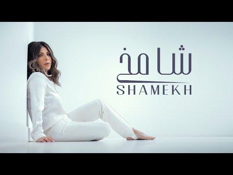 {Shamekh} Best Songs