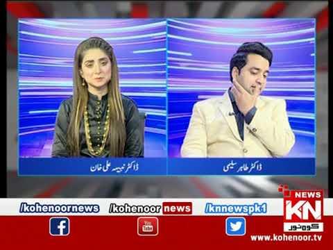 Kohenoor@9 With Dr Nabiha Ali Khan 18 February 2021 | Kohenoor News Pakistan