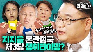 """""""최강욱 대권후보로 만들어라"""" 무섭게 올라오는 3등정당의 미래가 보인다는 박시영 도사"""