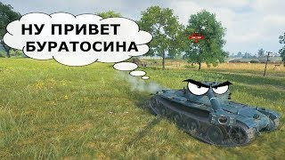 ПРИКОЛЬНЫЕ моменты из World of Tanks #65