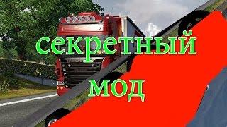 (Euro truck simulator 2) Супер мега дальнобойщик #26 (Обновленная карта России и секретный мод)