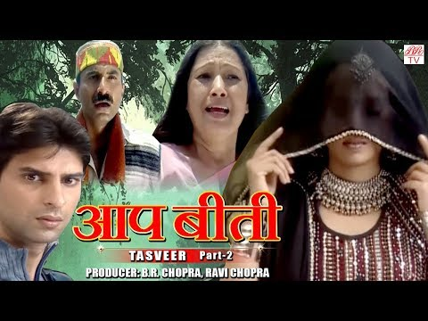 "Aap Beeti- TASVEER"" PART-2 