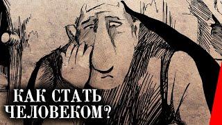 Как стать человеком? (1988) мультфильм