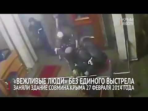 , title : 'Вежливые люди в Совмине Крыма 27 февраля 2014 года'