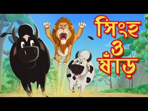 সিংহ ও ষাঁড় | THAKURMAR JHULI | FAIRY TALES | SSOFTOONS | BANGLA CARTOON