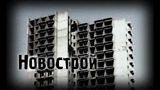 Страшные истории - Новострой