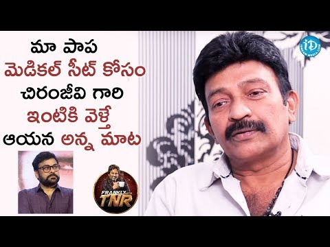 Rajashekar went to Chiranjeevi s house for his  baby medical seat