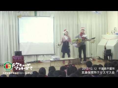 クリスマス★ファミリーコンサート@千葉市 亥鼻(いのはな)保育所