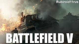 BATTLEFIELD 5 ХОД ВОЙНЫ |1 НЕДЕЛЯ| (gameplay battlefield 5)