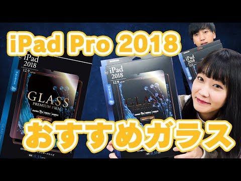 iPad Pro 2018におすすめの保護ガラスフィルムをご紹介!
