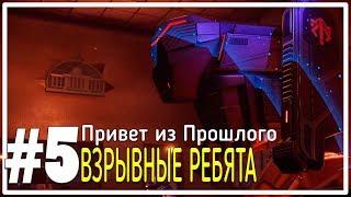 Взрывные Ребята [XCOM 2 Привет из Прошлого #5]