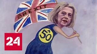 Brexit проверит на прочность не только Евросоюз, но и саму Великобританию