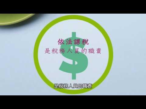 稅務小故事-依法課稅篇