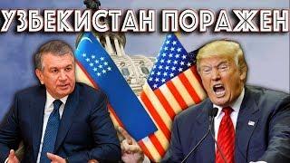 Слова Трампа Мирзиееву поразили Узбекистан