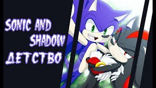 Sonic and Shadow-//Детство//