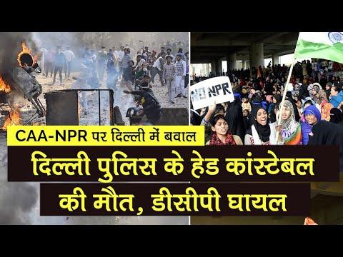 CAA-NPR के Protest के बाद 10 थानों में 144 लागू, Head Constable की मौत DCP घायल | Delhi