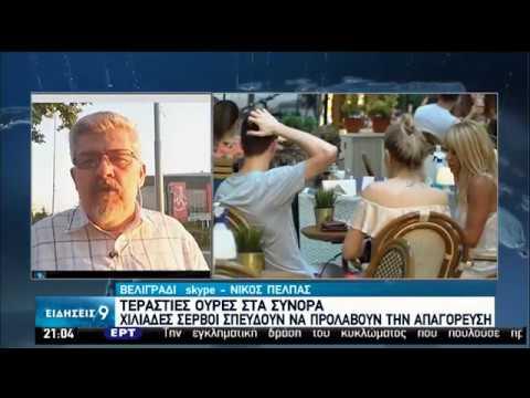 Κλείνει τα σύνορα της με τη Σερβία η Ελλάδα λόγω κορονοϊού | 05/07/2020 | ΕΡΤ