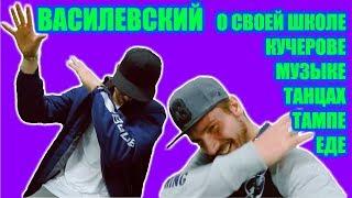 """""""Я знаю, что такое DAB!""""   Андрей ВАСИЛЕВСКИЙ о музыке, танцах, КУЧЕРОВЕ, еде, Тампе и стиле"""