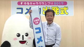 ゆるキャラグランプリ2017コメ助アピール動画