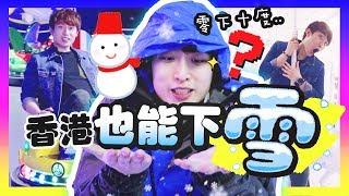 【新奇🤩】在香港也能「體驗下雪❄」!能發射的碰碰車?純白色超美旋轉木馬😍(中字)